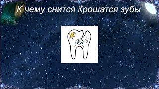 К чему снится Крошатся зубы (Сонник)