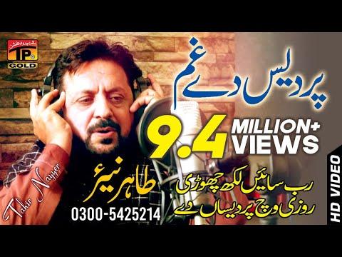 Rab Sain Likh Chori - Tahir Mehmood Nayyer - Latest Song 2017 - Latest Punjabi And Saraiki