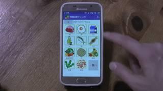 アンドロイドのアプリ、10食品群チェッカーの使い方です。 NHKためし...