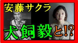 「安藤サクラさん」&「柄本佑さん」 夫婦【最強の芸能一家だった!?】...