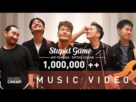STUPID GAME  - อ๊อฟ ปองศักดิ์ x TattooColour 【OFFICIAL MV】