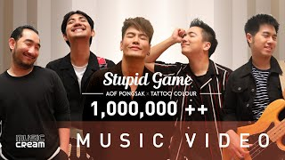 stupid-game-อ๊อฟ-ปองศักดิ์-x-tattoocolour-【official-mv】