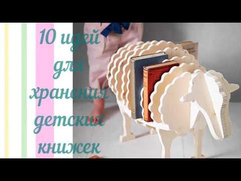 Видеозапись 10 идей хранения детских книжек