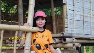 Karen gospel song Holy Lord by Thadah Htay Gu