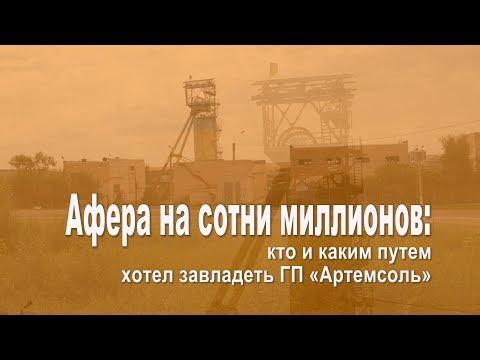Бахмут IN.UA  - Афера на сотни миллионов: кто и каким путем хотел завладеть ГП «Артемсоль»