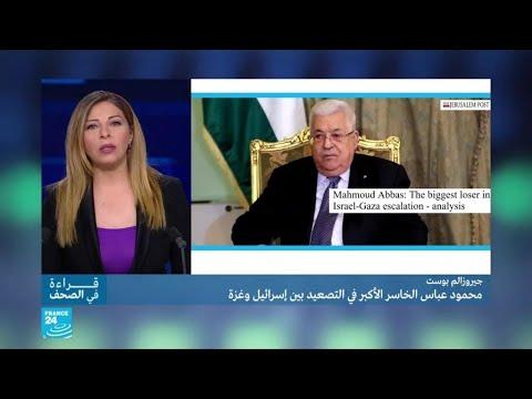 محمود عباس هو الخاسر الأكبر في التصعيد بين إسرائيل وغزة  - نشر قبل 2 ساعة