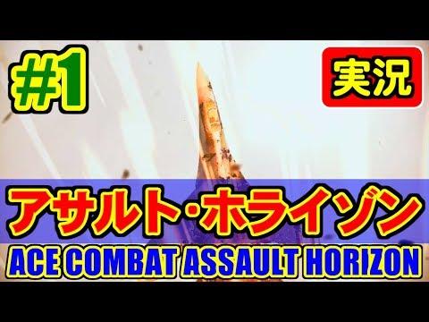 [実況] MISSION 1:Nightmare - エースコンバット アサルト・ホライゾン [XBOX360]