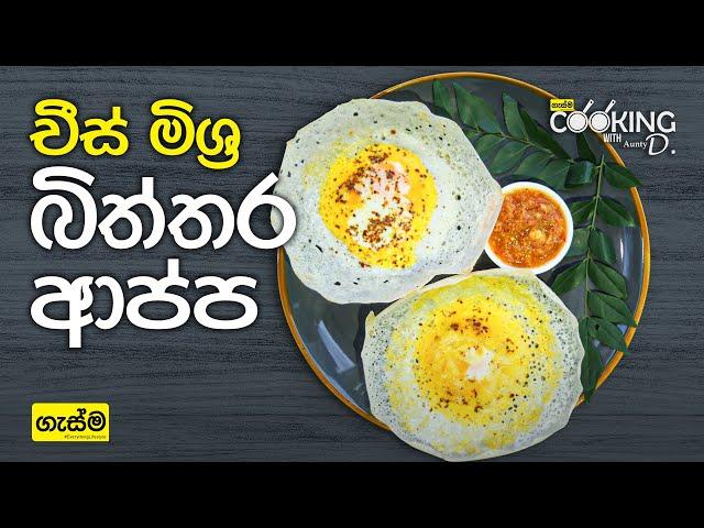 චීස් මිශ්ර බිත්තර ආප්ප | Egg & Cheese Hoppers