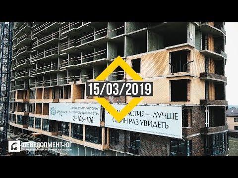 Открытие демо-пути в ЖК Династия 15 марта 2019 г.