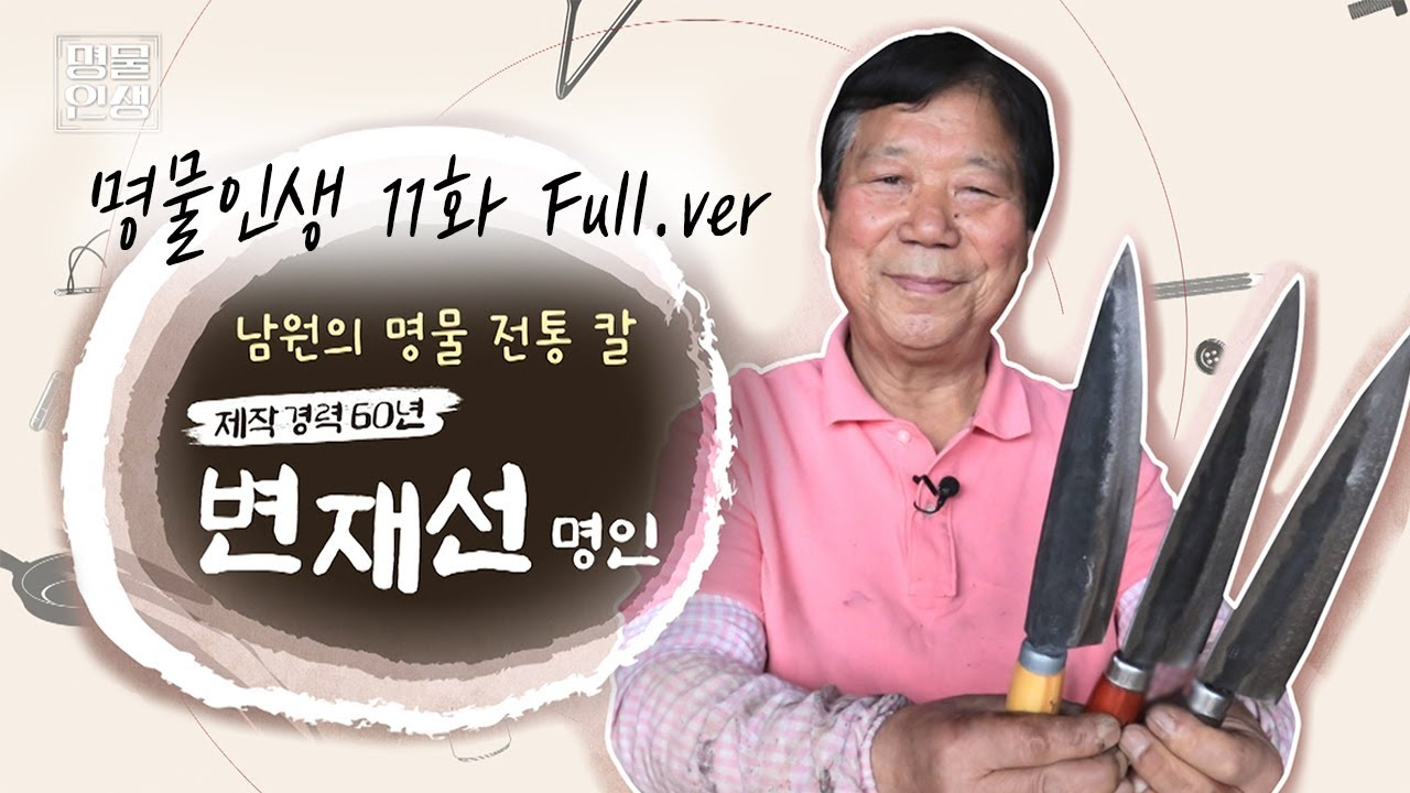 남원의 명물! 전통 칼 🔪   전통 칼 제작 경력 60년 변재선 명인🤴🏻
