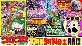 【生配信第6弾!】コロコロコミック10月号の魅力を徹底紹介!!