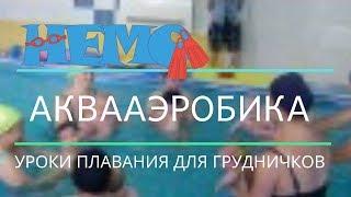 "Аквааэробика для грудничков. Курс ""МАМА+Я"". Урок 1. Бассейн ""НЕМО"", Киев, июль 2013."