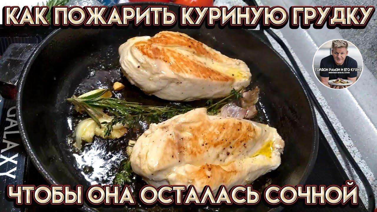 Как пожарить куриную грудку не пересушив - проверяем рецепт Гордона Рамзи