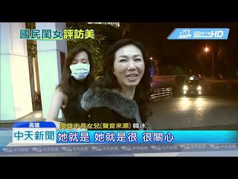 20190415中天新聞 看李佳芬為找外套生氣 韓冰:媽媽太關心市長