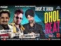 Takue Te Takua | Dhol Beat Vol. 2 | Kuldeep Manak, Jazzy B, Sukhshinder Shinda | Punjabi Folk Songs Mp3