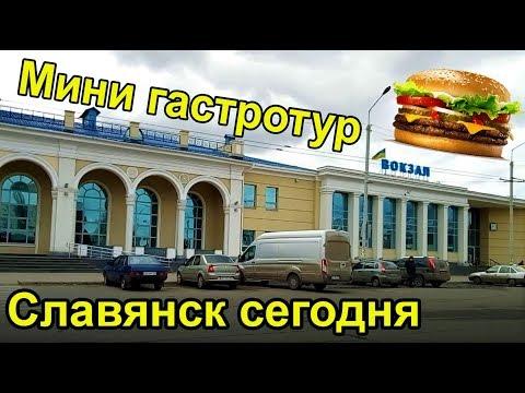 НЕ погода в СЛАВЯНСКЕ и ЖД Максима Горького