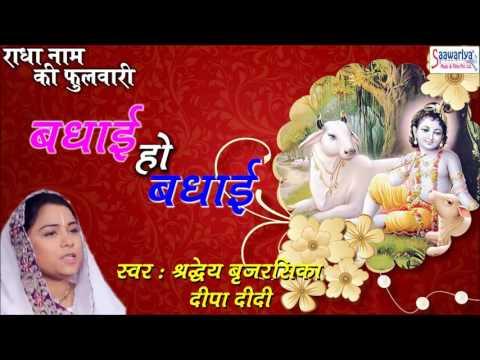 Badhai Ho Badhai || Hit Krishna Bhajan || Shradheya Brijrasika Deepa Didi || Saawariya Music