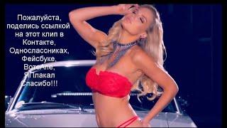 Такая как лёд Аркадий Кобяков Девченки  Эдишн