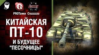 Китайская ПТ-10 и Будущее Песочницы - Танконовости №16 - Будь готов! [World of Tanks]