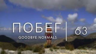 Кругосветное путешествие! Goodbye normals. День 870-955. Мексика(А вот и новая серия, ребятки. Такое случается нечасто, а в последние четыре месяца многим могло показаться,..., 2016-01-02T18:03:09.000Z)