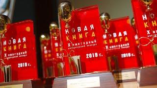Церемония награждения 10 сезона конкурса ''Новая книга''!