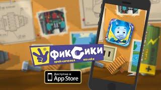 Фиксики: Приключения Нолика - игра для мобильных устройств.