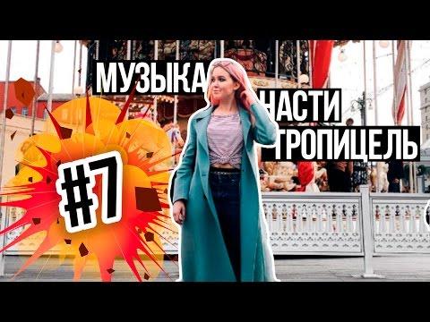Музыка из видео Насти Тропицель #7 / ТропиМания