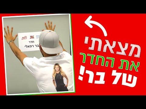 ישראל X Factor: רז מוצא את הכניסה לחדר של בר רפאלי