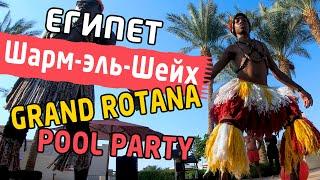 Grand Rotana Resort Spa Египет 2019 Вечеринка у бассейна