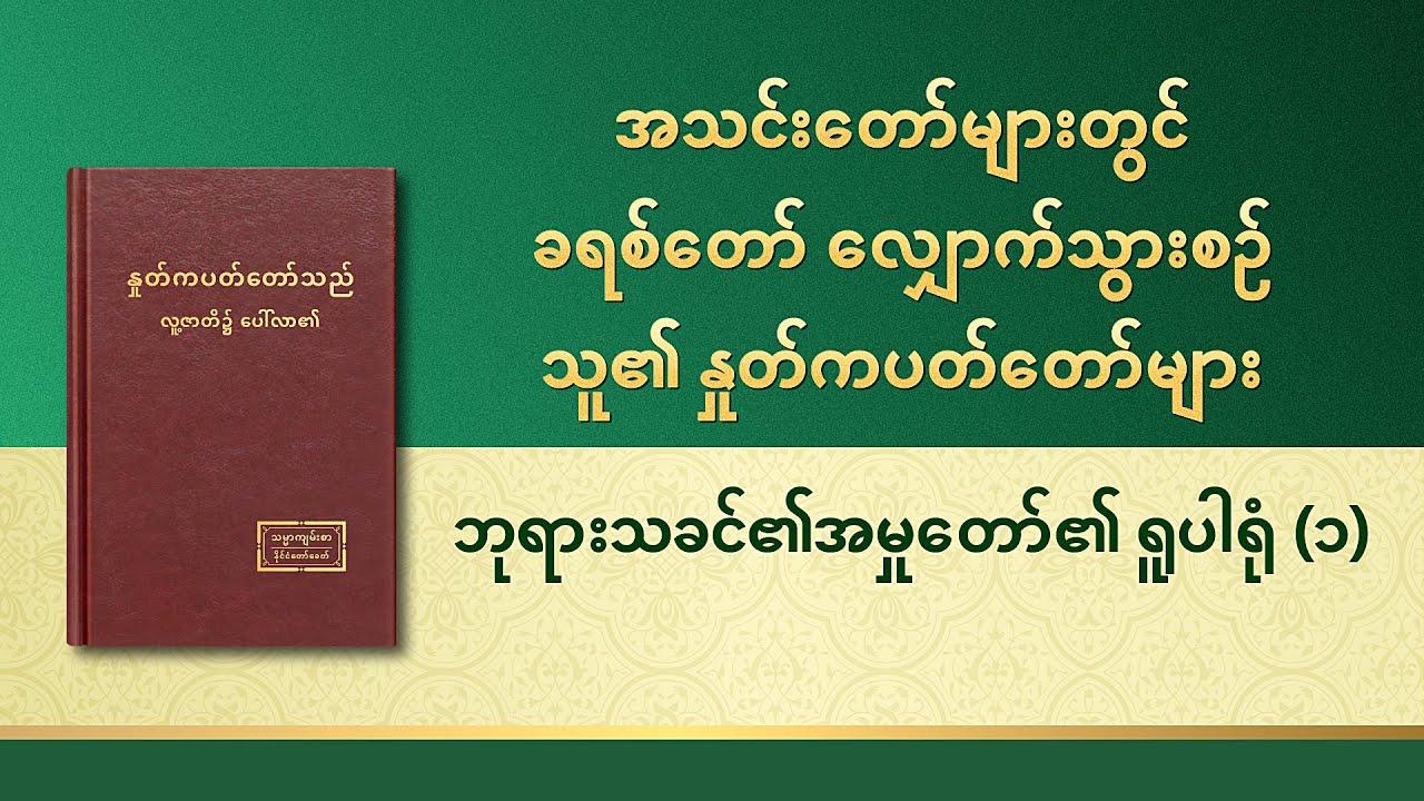 ဘုရားသခင်၏ နှုတ်ကပတ်တော် - ဘုရားသခင်၏အမှုတော်၏ ရူပါရုံ (၁)