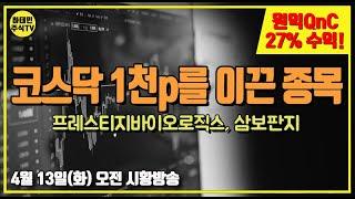[ 4월 13일 아침 시황방송 ] 코스닥 1천p를 이끈…