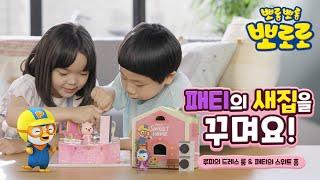 뽀로로 장난감 언박싱 | 패티의 새집을 꾸며요 | 루피…