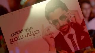 أغنية صيتي سمع - غناء كريم محمود عبد العزيز | مسلسل شقة فيصل