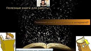 Обзор от Михи полезные книги для работы в интернете и путешествий!