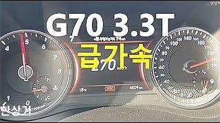 (0.00 MB) 제네시스 G70 3.3T HTRAC 급가속 성능(2018 Genesis G70 3.3T Acceleration) - 2017.10.27 Mp3