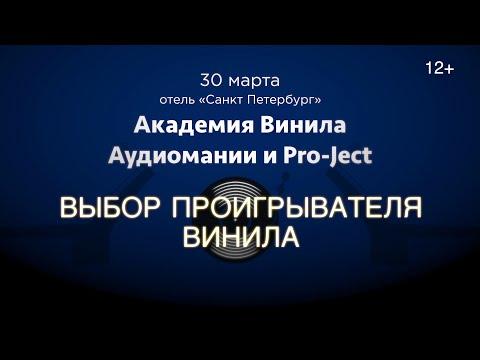 Академия Винила в СПб (30.03.19). I часть: выбираем виниловый проигрыватель