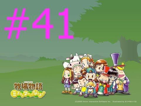Harvest Moon BTN : วางแผนครอบครัวใหม่! #41 Walkthrough