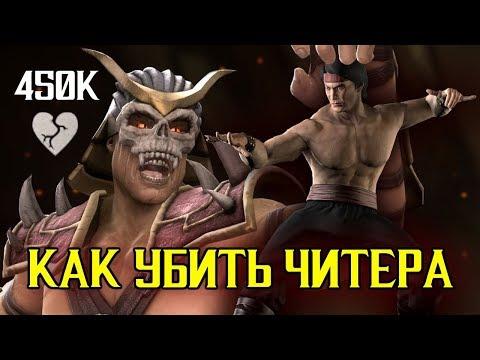 ЭПИЧНЫЙ БОЙ - 450К ЗДОРОВЬЯ - КАК УБИТЬ ЧИТЕРА в Mortal Kombat X Mobile