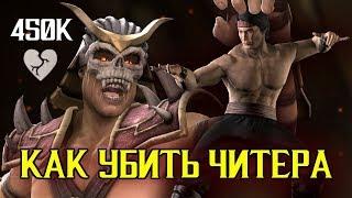 - ЭПИЧНЫЙ БОЙ 450К ЗДОРОВЬЯ КАК УБИТЬ ЧИТЕРА в Mortal Kombat X Mobile