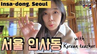 인사동, 한국어 선생님과 같이 구경할래? 한국문화 한국…