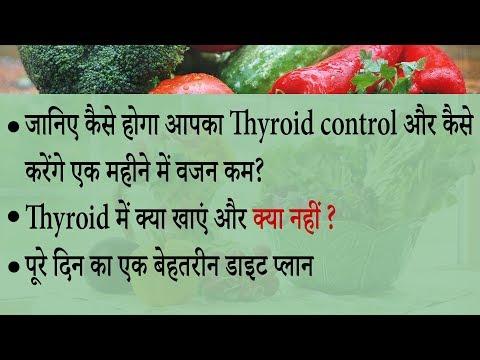 एक महीने में Thyroid control करके 5-10 kg weight loss करें. Complete Thyroid diet.