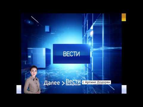 Вести-24. Башкортостан - 13.08.15 22:00
