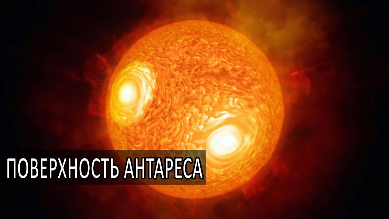 Звезда-сверхгигант Антарес в созвездии Скорпион. Изображение поверхности звезды, 2017 год