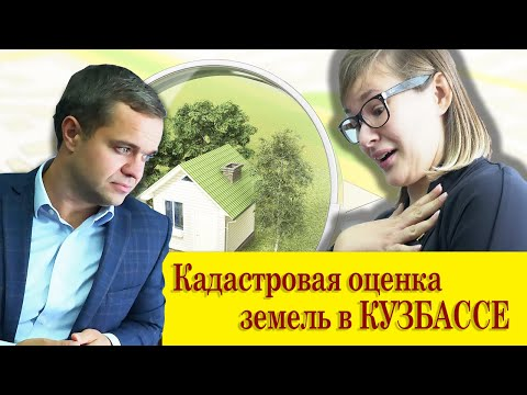 Кадастровая оценка земель в Кузбассе в 2020 году. Что это и зачем её проводят?