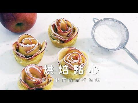 【蛋糕】蘋果玫瑰花派,捲一捲就完成!
