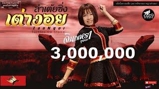 ลำเต้ยซิ่ง เต่างอย - จินตหรา พูนลาภ Jintara Poonlarp 【Official Audio】