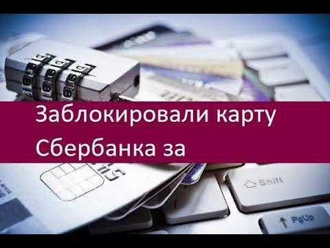Заблокировали карту Сбербанка за подозрительные операции