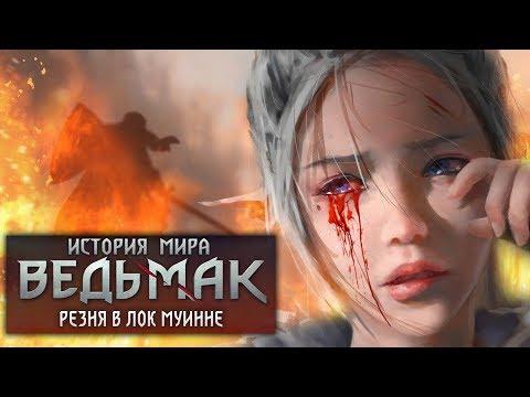 История мира The Witcher: Магия и Геноцид в Лок Муинне. Выпуск 3