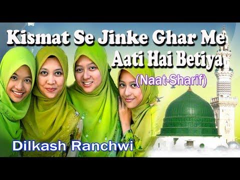 किस्मत से जिनके घर में आतीं हैं बेटियाँ ☪☪ Dilkash Ranchwi ☪☪ Latest Urdu Naat Sharif HD New Video