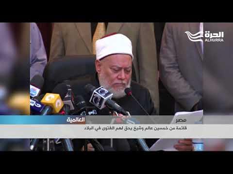 قائمة من خمسين عالم وشيخ يحق لهم الفتوى في مصر  - 22:20-2017 / 11 / 16